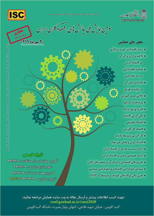 سومین همایش ملی چالشهای اقتصاد کلان ایران در دانشگاه گنبدکاووس برگزار شد